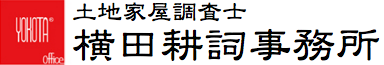 土地家屋調査士 横田耕詞事務所