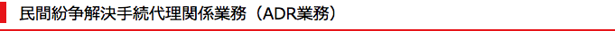 民間紛争解決手続代理関係業務(ADR業務)